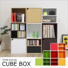 【asg3】キューブボックス CUBE BOX 選べる3タイプ オープン 扉付 棚付  カラーボックス 収納
