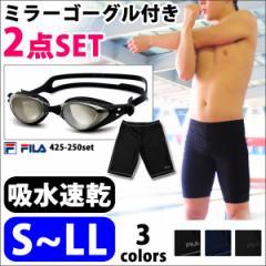 FILA(フィラ) メンズ フィットネス水着 ゴーグル付き 2点セット 男性用 スイムボトム メール便送料無料 425250set [set]