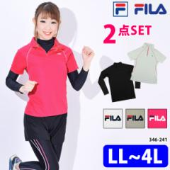 FILA/フィラ ラッシュガード レディース 大きいサイズ 半袖 長袖 セット ハイネック トップス LL/3L/4L ゆうパケット送料無料 346241