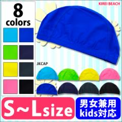 スイムキャップ 大人用 子供用 シンプル 無地 水泳帽 スイミングキャップ JKCAP■S/M/L メール便送料無料