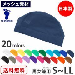 スイム キャップ 水泳帽 メッシュ FOOTMARK フットマーク 水着 男女兼用 スイミング 101121 S/M/L/LL メール便送料無料