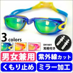 大人用 ミラー加工 スイムゴーグル スクエア型 フィットネス/水泳/水中眼鏡 レディース/メンズ DH1601