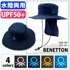 再入荷 2WAY 帽子 BENETTON サーフハット 折りたためる 帽子 UVカット アウトドア UPF50+ たれ付き レディース メール便送料無料 228124