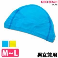 スイムキャップ 大人用 子供用 シンプル 無地 水泳帽 スイミングキャップ JKCAP■M/L ゆうパケット送料無料