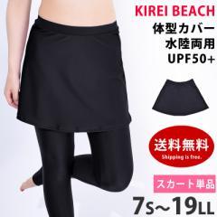 単品 スイムスカート単品販売 KIREI BEACH 水着素材 ランスカ フィットネス水着 7S〜19LL ゆうパケット送料無料 skt601117
