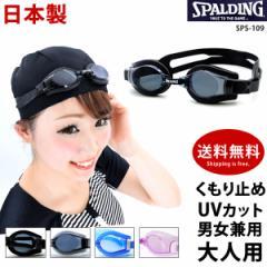 スイムゴーグル スイミング 水中眼鏡 大人用 SPALDING スポルディング 日本製 水着関連小物 メール便送料無料 sps109