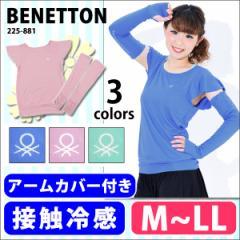 Tシャツ アームカバー 半袖 水着 ランニング ウエア 新作 BENETTON/ベネトン レディース M/L 225881 ゆうパケット送料無料