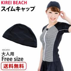 スイムキャップ 水泳 帽子 スイミングキャップ プール フィットネス 水着 KBCAP01 F ゆうパケット送料無料