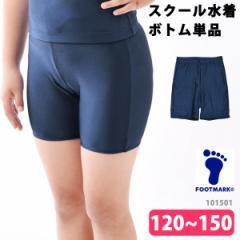 FOOTMARK (フットマーク) スクールセパレーツ下 スクール水着 101501 ボトム 女子 単品 UVカット ひざ上 体型カバー セパレート UPF50+