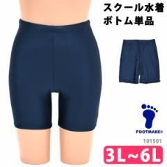 FOOTMARK (フットマーク) スクールセパレーツ下 スクール水着 101501 ボトム 単品 女子 UVカット ひざ上 体型カバー セパレート UPF50+