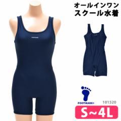 スクール水着 FOOTMARK (フットマーク) スクールフィットネススーツ 101520 女子 オールインワン UVカット 体型カバー ワンピース型 競泳