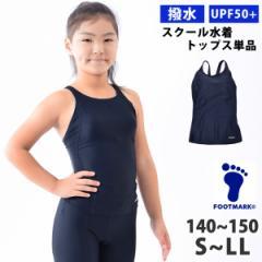 FOOTMARK (フットマーク) 超はっ水 スクール水着 101566 トップス 単品 UVカット 袖なし 体型カバー スクール水着 セパレート UPF50+ ス
