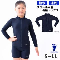 スクール水着 女児 FOOTMARK (フットマーク) 超はっ水 101589 トップス 単品 女子 ガールズ 女の子 UVカット 長袖 袖付き ラッシュガード