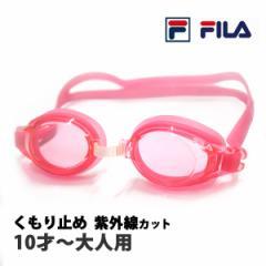 FILA フィラ キッズ スイムゴーグル UVカット くもり止め 日本製 こども用 スイミング ゴーグル 男女兼用 127572 メール便送料無料