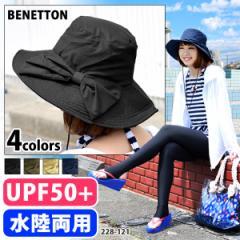 BENETTON ベネトン サマーハット レディース UVカット 帽子 無地 つば広 ハット UPF50+ サーフハット 228121 メール便送料無料