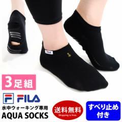 【3足組】FILA フィラ アクアソックス 3足 セット 308203-3set 水中ウォーキング専用靴下 くるぶし丈ソックス フィットネス水着用小物 水
