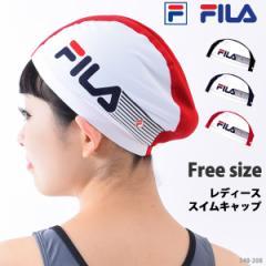 FILA フィラ スイムキャップ 水泳帽 ゆったり スイミング キャップ  フィットネス水着 プールレディース 348208 ゆうパケット発送