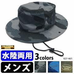 California Shore メンズ 帽子 サーフハット カモフラ柄 2WAY テンガロンハット風 ビーチハット 427461 フリーサイズ メール便送料無料