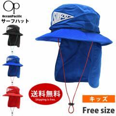 OP(オーピー) キッズ サーフハット 569909 UVカット UPF50+ キャンプ アウトドアハット ストラップ付き サマーハット 帽子 バケットハッ