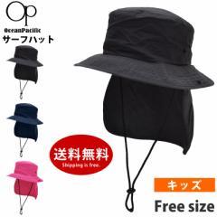 OP(オーピー) キッズ サーフハット 569929 UVカット UPF50+ キャンプ アウトドアハット ストラップ付き サマーハット 帽子 バケットハッ