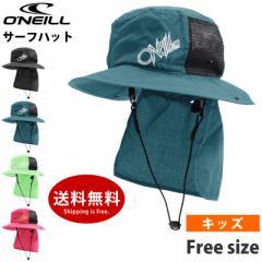 値下げ 20%OFF アウトレット ONEILL(オニール) 669900 キッズ サーフハット UVカット UPF50+ キャンプ アウトドアハット ストラップ付