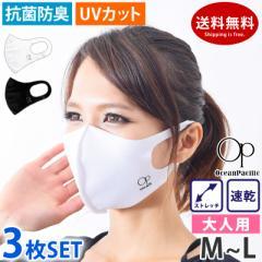 30%OFFクーポン配布中! OP オーピー マスク 洗える 冷感 UVカット 990301 布マスク 大きめ メンズ レディース 男性 女性 ひんやり 立体