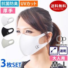 30%OFFクーポン配布中! OP オーピー マスク 洗える UVカット 厚手 990307 布マスク 大きめ メンズ 男性 ゆったり 立体 マスク クールマ