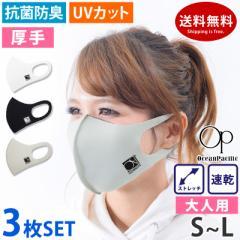 30%OFFクーポン配布中! OP オーピー マスク 洗える UVカット 厚手 990312 布マスク 大きめ メンズ 男性 ゆったり 立体 マスク クールマ