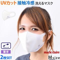 marie claire(マリクレール) マスク 洗える 990706 M 冷感 UVカット 布マスク ひんやり 立体 マスク クールマスク かわいい マスク 大人
