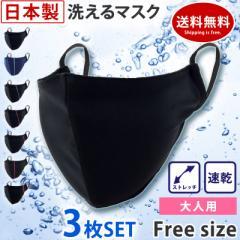マスク 洗える 布マスク 日本製 大人用 無地 3枚セット 夏 速乾 水着マスク おしゃれ 大きめ 本体のみ ストレッチ素材 伸びる 立体マスク