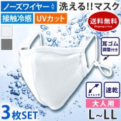 マスク 洗える 布マスク 接触冷感 UVカット ワイヤー入り 調節 耳かけゴム調整可能 ひんやりマスク 大人用 水着素材 3枚セット mask10 夏
