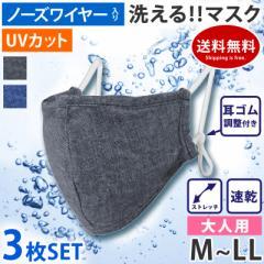 マスク 洗えるマスク mask42 M/L/LL おしゃれ レディース メンズ 大きめ 水着素材 布マスク 3枚セット UVカット 速乾 ワイヤー入り 調節