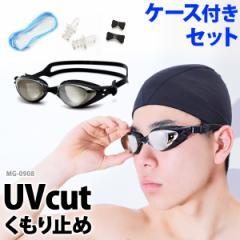男女兼用 大人用 ミラーレンズ スイムゴーグル スイミング 水中眼鏡 UVカット 水着関連小物 メール便送料無料 MG-0908