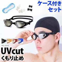 男女兼用 大人用 ミラーレンズ スイムゴーグル MG-0908  スイミング 水中眼鏡 UVカット 水着関連小物 ゆうパケット送料無料