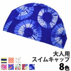 スイムキャップ 水泳帽 レディース 女性用 ミセス 水着用 スイムアクセサリー フィットネス水着 小物  swimcap F ゆうパケット発送