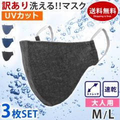 訳あり マスク 洗える 水着素材 布マスク 3枚セット デニム柄 水着マスク 夏 速乾 UVカット おしゃれ 本体のみ 大人用 ストレッチ素材 洗