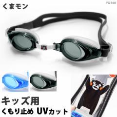 値下げ キッズ スイムゴーグル くまモン 4才〜8才向け 子供 ゴーグル 水中メガネ YG-560 水着関連小物 水中眼鏡 ゆうパケット送料無料