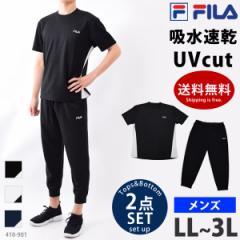 送料無料 大きいサイズ FILA (フィラ) 410901 LL ランニングウェア メンズ 上下セット スポーツウェア 吸水速乾 UVカット 半袖 Tシャツ