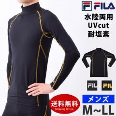 FILA(フィラ) メンズ ランニングウェア コンプレッション トップス 411110 M/L/LL 長袖 インナー UVカット 吸水速乾 男性用 ハイネック