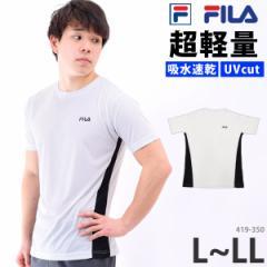 FILA (フィラ) メンズ スポーツウェア 419350 超軽量 Tシャツ 半袖 トップス ランニング ウェア 吸水速乾 男性用 UVカット 紳士 ジョギン