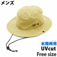 California Shore メンズ 帽子 無地 サーフハット 427460 ビーチハット 折りたためる帽子 ポケッタブル ゆうパケット送料無料