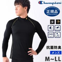 Tシャツ 長袖 メンズ スポーツウェア ハイネック Champion チャンピオン ブランド CM4HP261 吸汗速乾 モックネック ランニングウェア 体