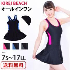 KIREI BEACH フィットネス水着 レディース ワンピース スカート スイムキャップ セット 7S〜17LL AH81 メール便送料無料