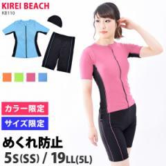 カラー限定価格 フィットネス水着 レディース 体系カバー KB110-GN 5S〜7S 小さいサイズ 大きいサイズ 水着 半袖 セパレート スイムキャ