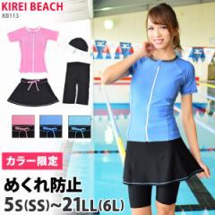 カラー限定 送料無料 フィットネス水着 レディース スカート セット 半袖 大きいサイズ 水着 かわいい スイムキャップ付き 体型カバー KI