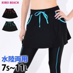 水陸両用 スイムスカート ポケット付き スカート 単品販売 フィットネス水着 レディース skt701 (KB701スカート) ゆうパケット送料無料