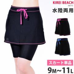 スイムスカート フィットネス水着用 スカート単品販売 水着で気になるおしりが隠せるスイムスカート ランニングスカート スポーツウェア