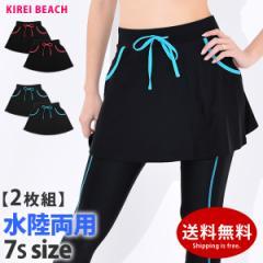 2枚組 値下げ 水陸両用 スイムスカート ポケット付き スカート 単品販売 フィットネス水着 レディース skt701 (KB701スカート) ゆうパケ