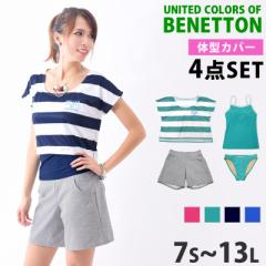 送料無料 BENETTON(ベネトン) アウトレット 水着 セット レディース 226801 7S/9M/11L/13L 体型カバー 半袖 タンキニ 4点 Tシャツ ショー