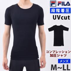 FILA(フィラ) 加圧 ランニング ウェア メンズ 410111 半袖 コンプレッション インナー トップス 着圧 Tシャツ UVカット 男性用 すっきり